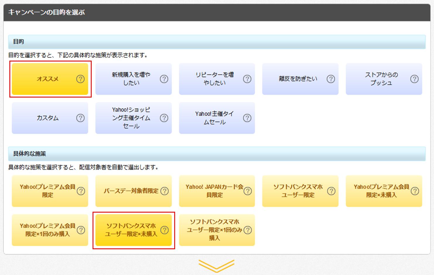 campaign-image-purpose-choose-softbank2